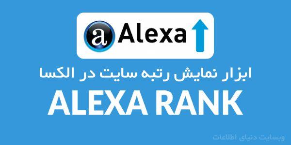 ابزار نمایش رتبه سایت در الکسا
