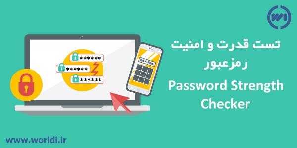 محاسبه قدرت و امنیت رمز عبور