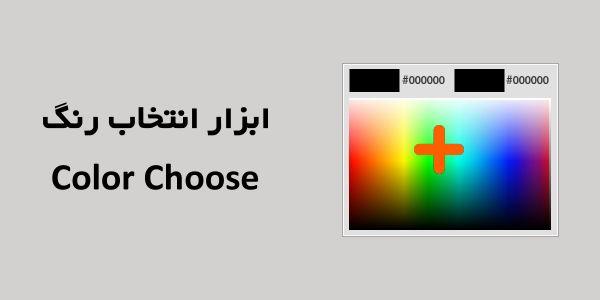 انتخاب کننده رنگ