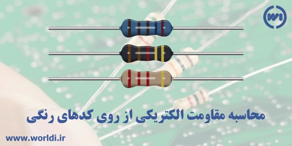 ماشین حساب مقاومت الکتریکی