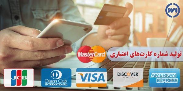 دریافت مستر کارت رایگان و ویزا کارت رایگان