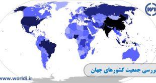 آمار جمعیت جهان