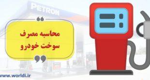 محاسبه مصرف سوخت
